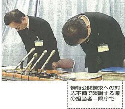 2/6公開請求また不手際 木材チップ県が公表し謝罪【中日新聞・滋賀】