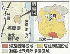 c140324_iitate_map