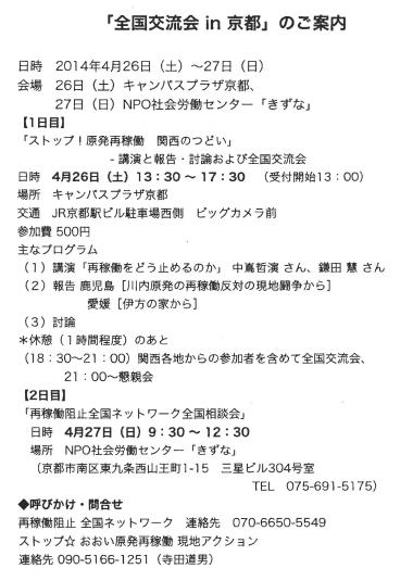kyoto_kouryukai_flyer