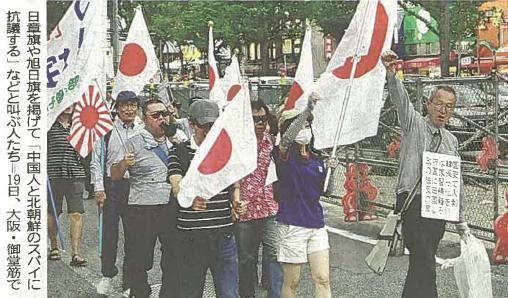 【話題】香山リカ「街宣での日の丸は韓国や北朝鮮を罵るためのみに掲げられている」 @rkayama YouTube動画>4本 ->画像>62枚