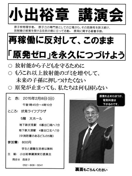nagoyakoide150208_omote