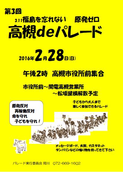 flyer160228deparade