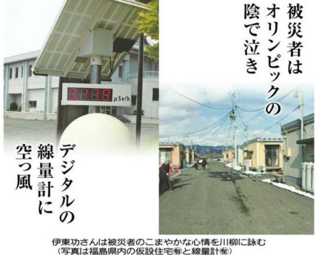 fukusimatayori160223