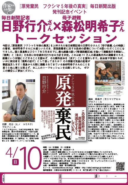 flyer160410_ryusyokan