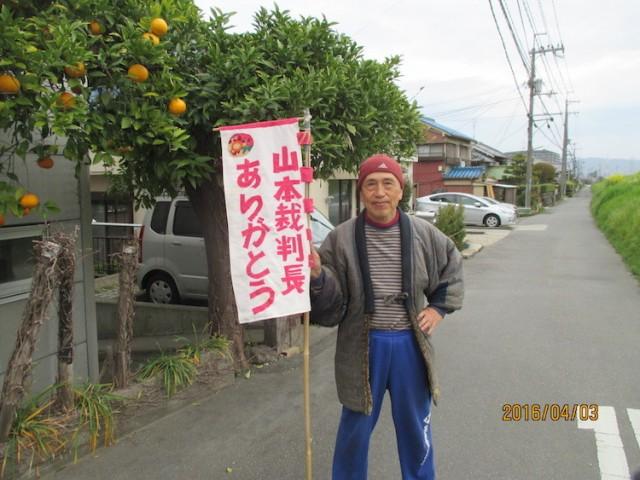 arigatou_MRyamamotoIMG_1521