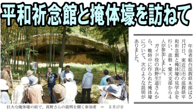 真野正道さんの記事