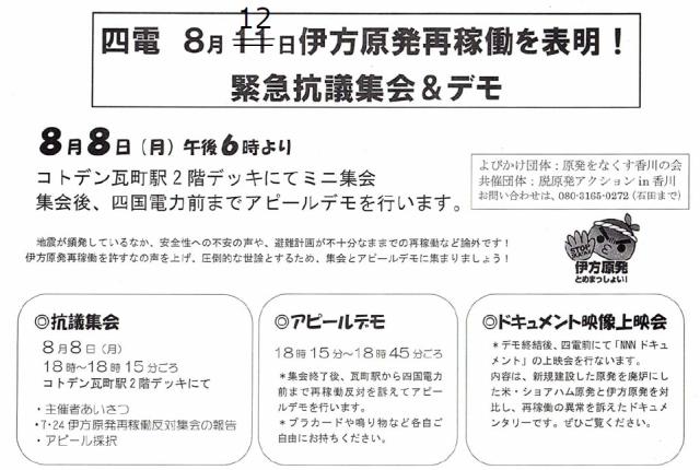 yondenmae0808