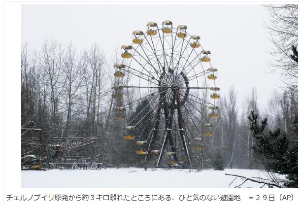 sankei161130_chernobyl03