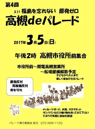 2017takatsukideparade