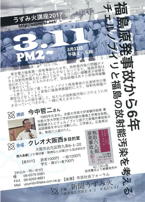 uzumibi_170311imanaka